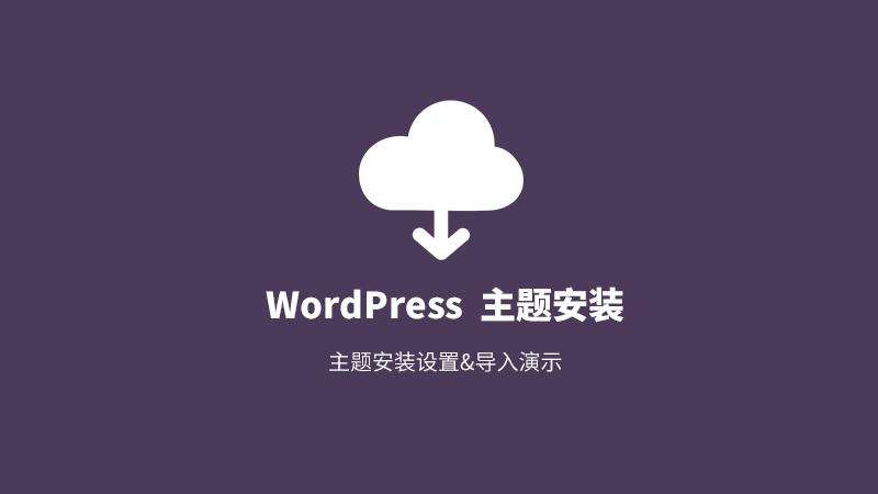 蓝月网络WordPress 主题安装设置