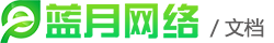 蓝月网络文档中心 Logo